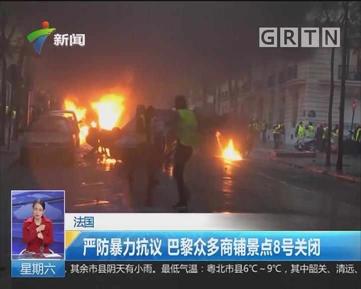 法国:严防暴力抗议 巴黎众多商铺景点8号关闭