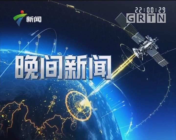 [2018-12-04]晚间新闻:广东出台进一步促进就业若干政策措施 增强企业信心和竞争力