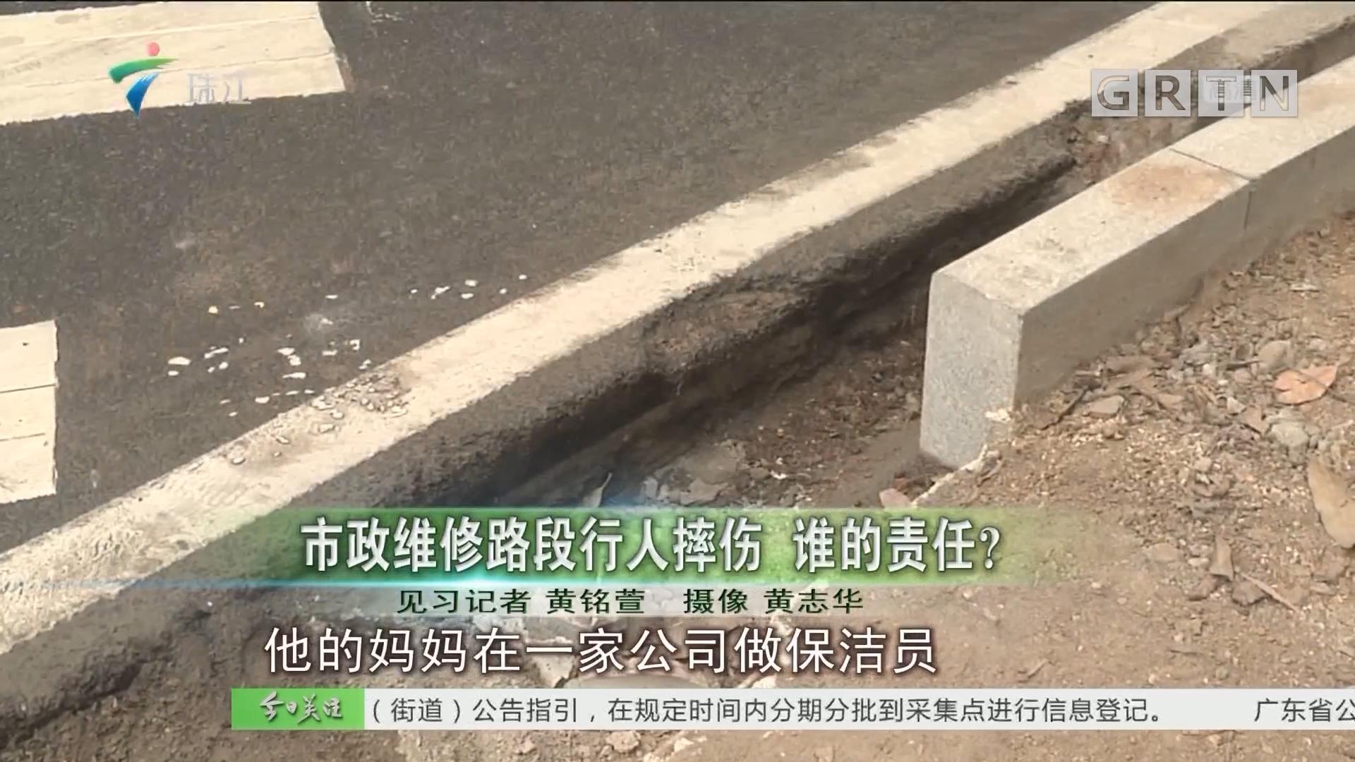市政维修路段行人摔伤 谁的责任?
