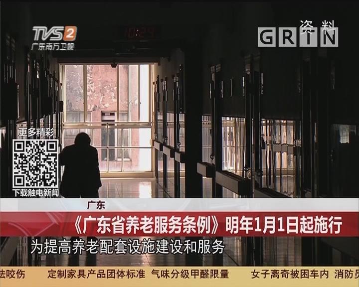 广东:《广东省养老服务条例》明年1月1日起试行