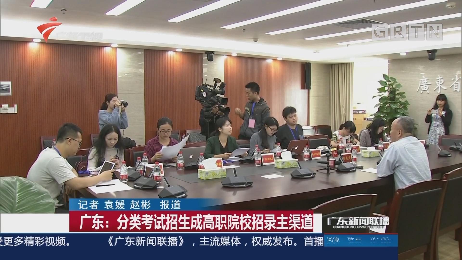 广东:分类考试招生成高职院校招录主渠道
