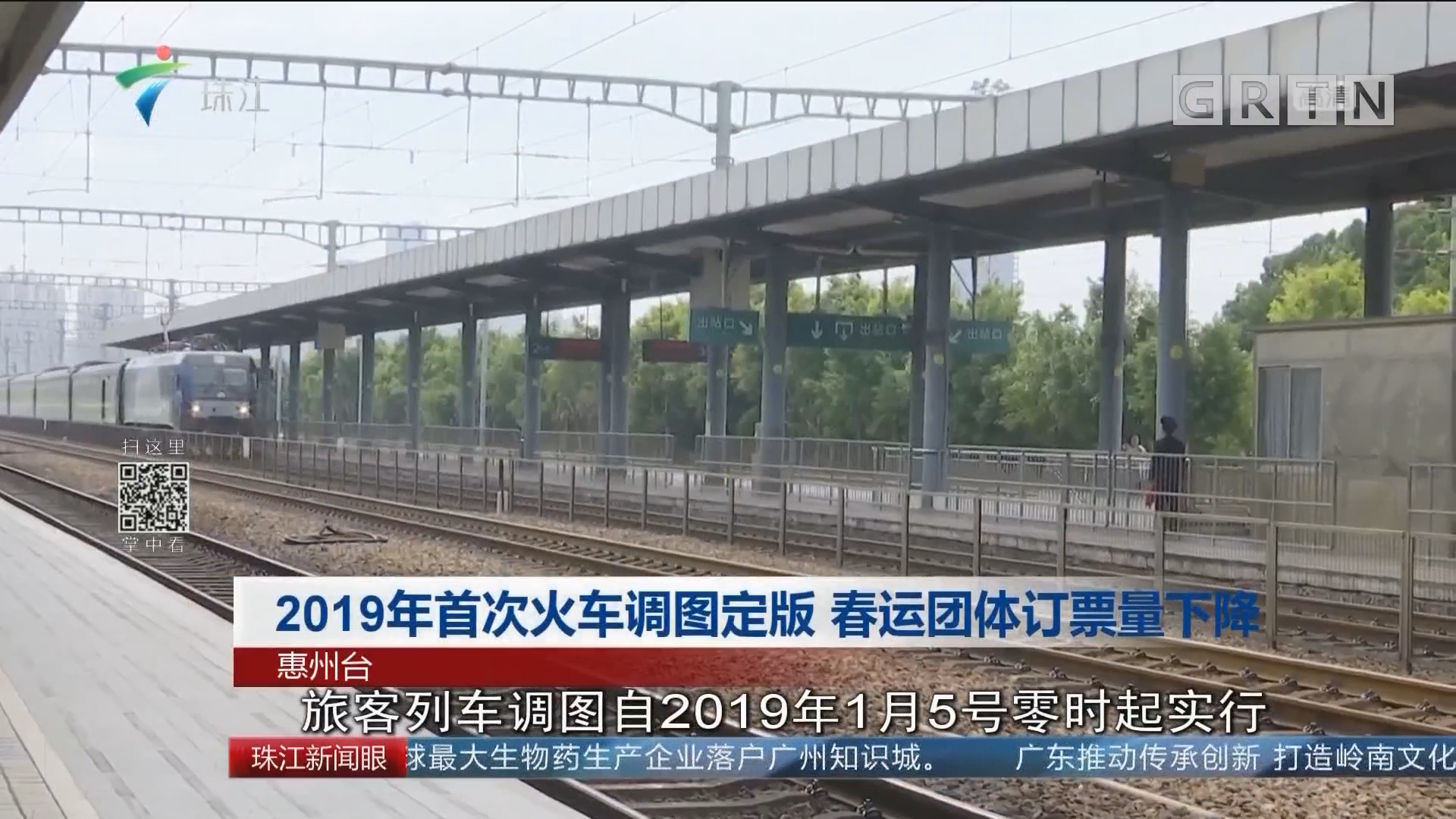 2019年首次火车调图定版 春运团体订票量下降