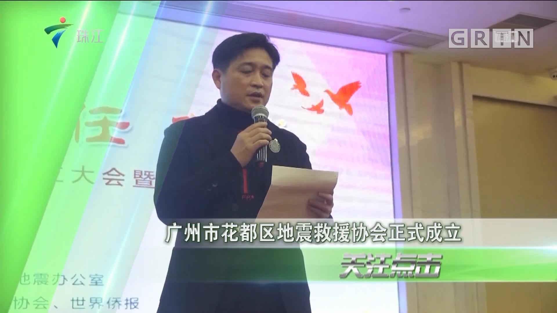 广州市花都区地震救援协会正式成立