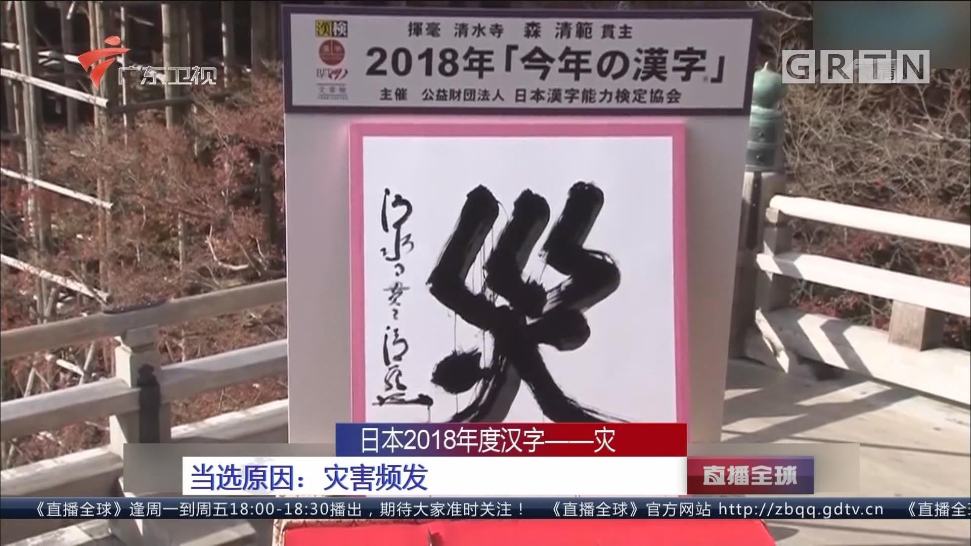 日本2018年度汉字——灾 当选原因:灾害频发
