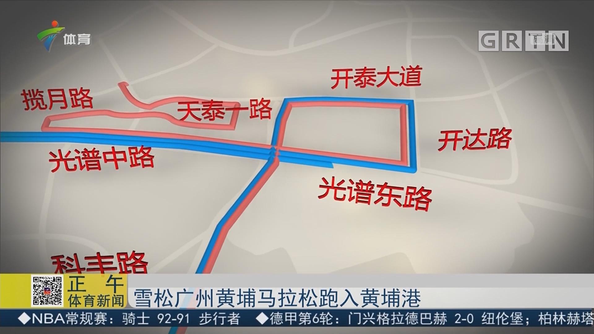 雪松广州黄埔马拉松跑入黄埔港