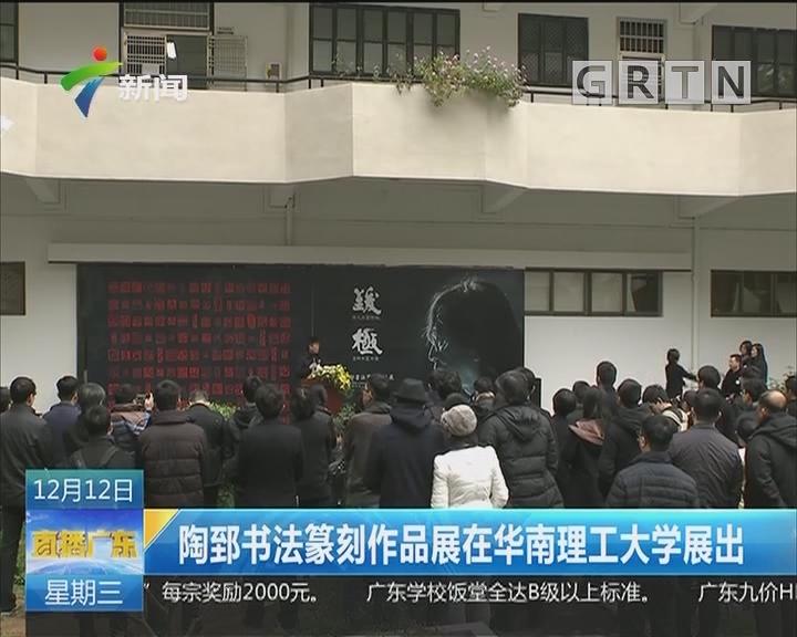 陶郅书法篆刻作品展在华南理工大学展出
