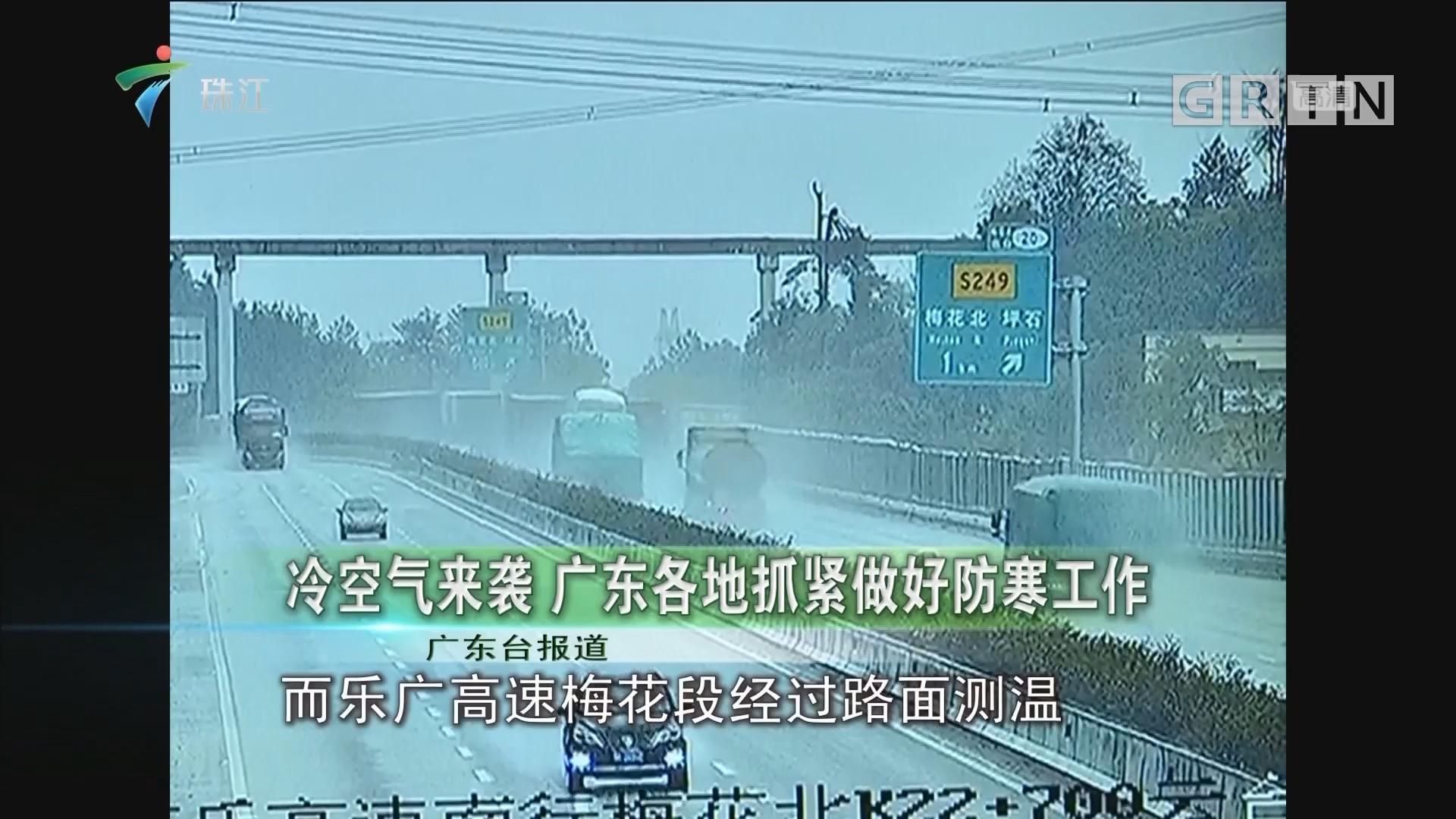 冷空气来袭 广东各地抓紧做好防寒工作
