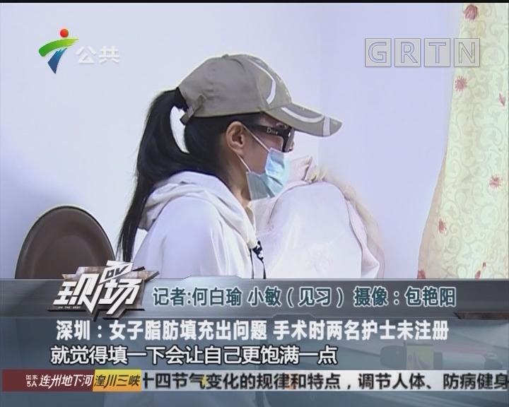 深圳:女子脂肪填充出问题 手术时两名护士未注册