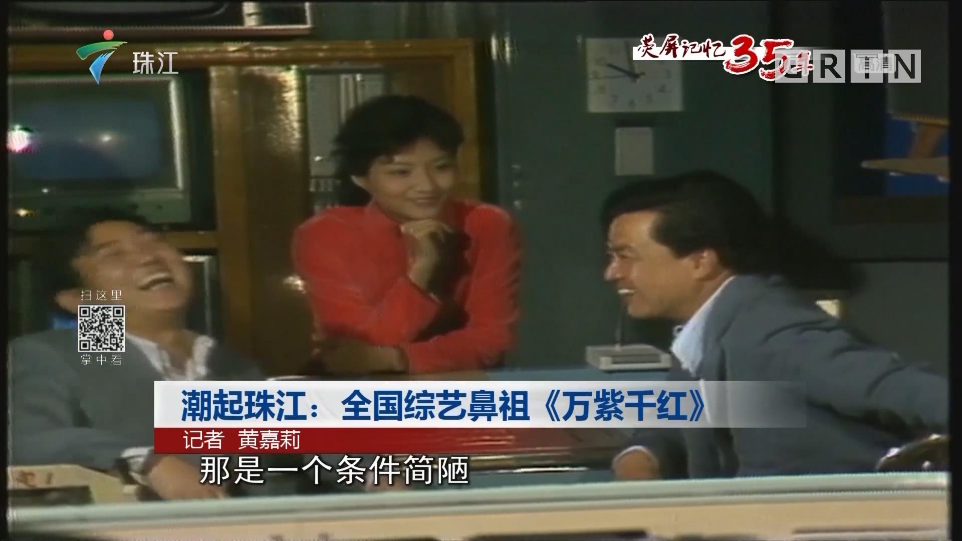 潮起珠江:全国综艺鼻祖《万紫千红》