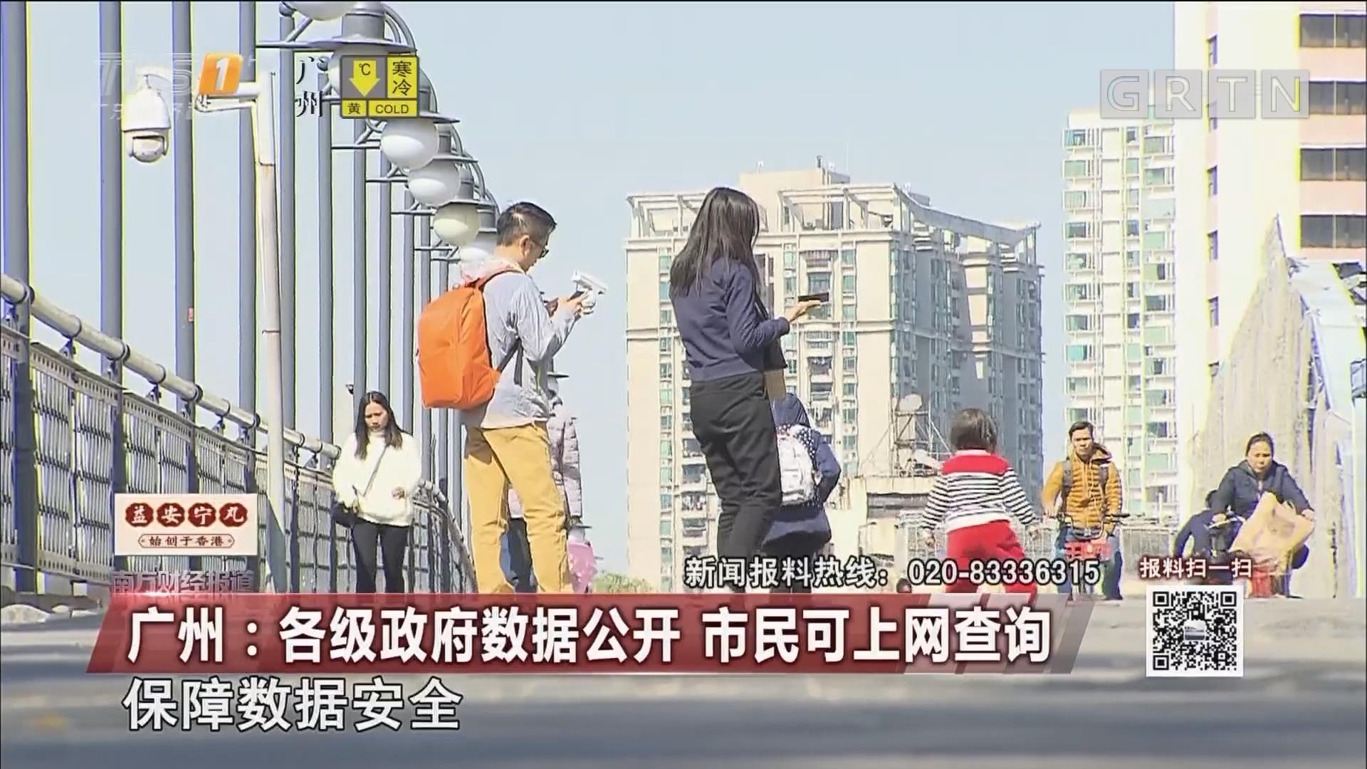 广州:各级政府数据公开 市民可上网查询
