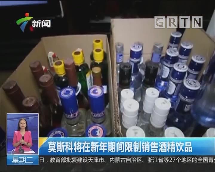 莫斯科将在新年期间限制销售酒精饮品