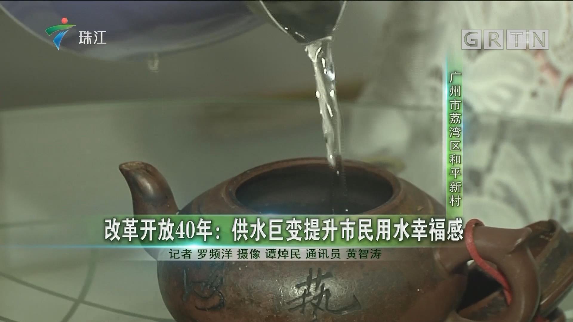 改革开放40年:供水巨变提升市民用水幸福感