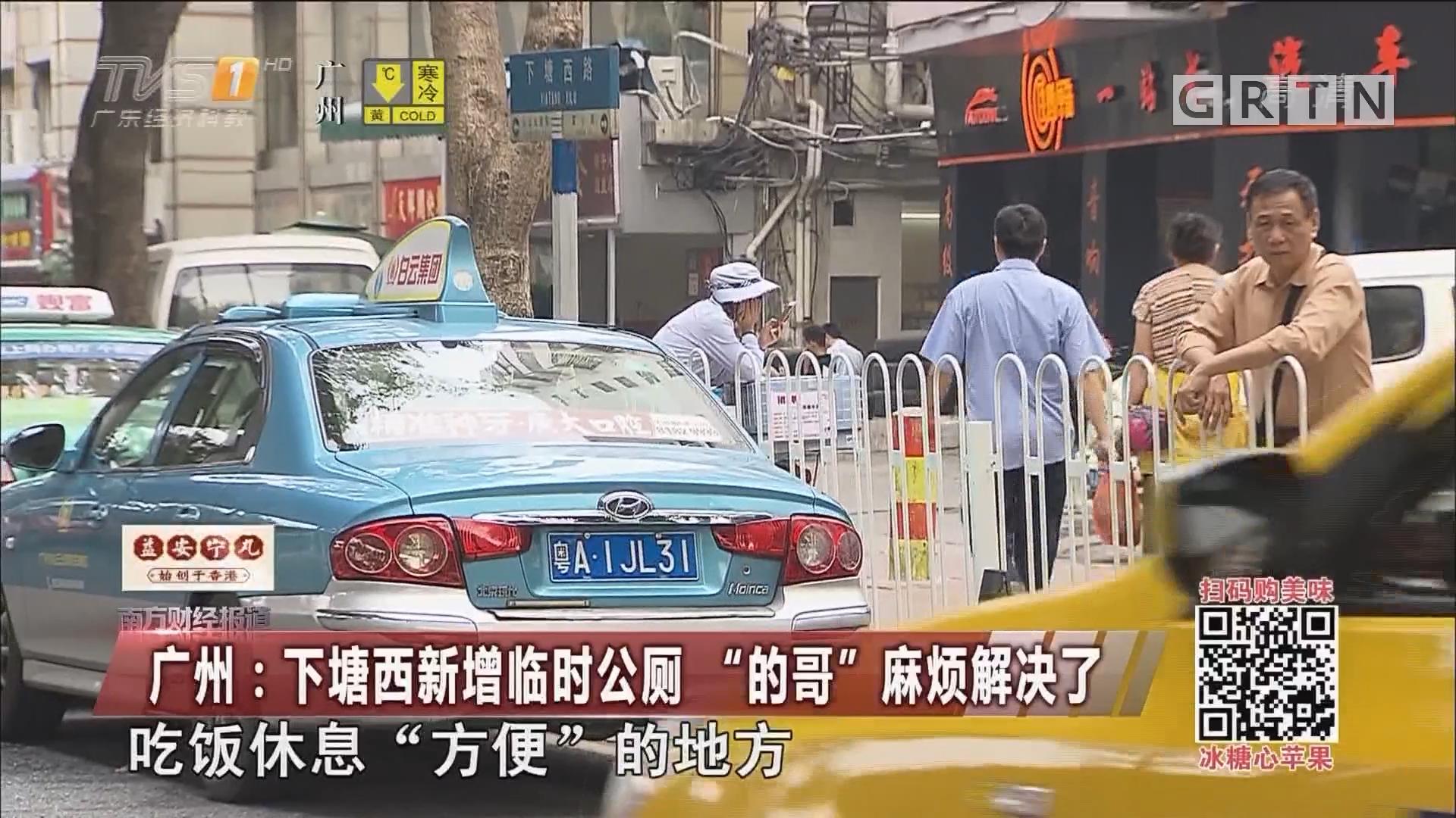 """广州:下塘西新增临时公厕 """"的哥""""麻烦解决了"""