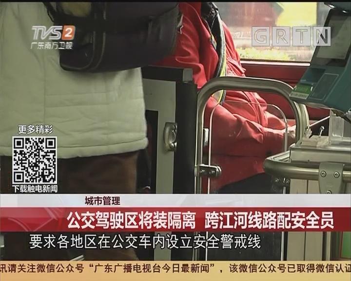 城市管理:公交驾驶区将装隔离 跨江河线路配安全员