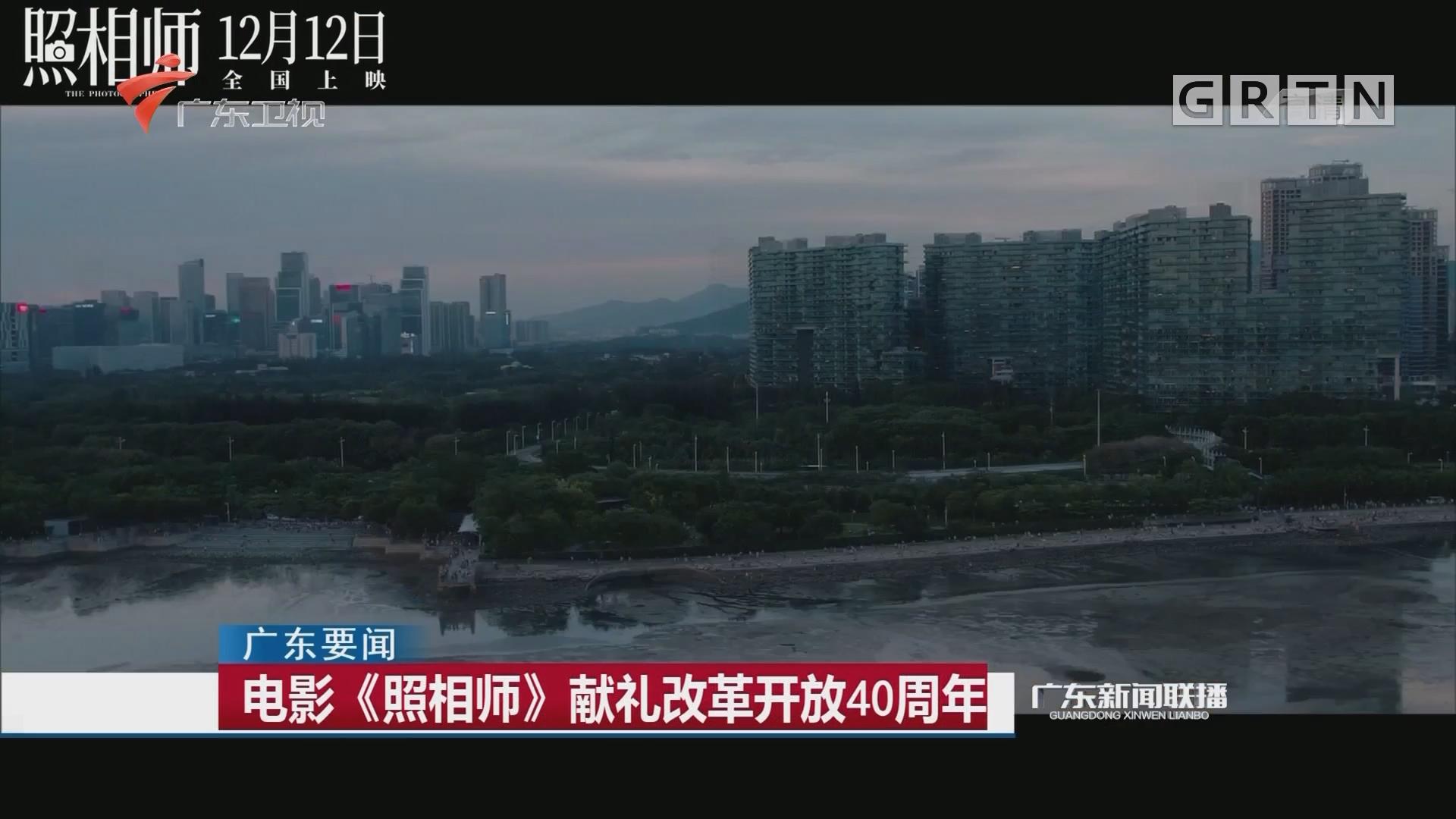 电影《照相师》献礼改革开放40周年