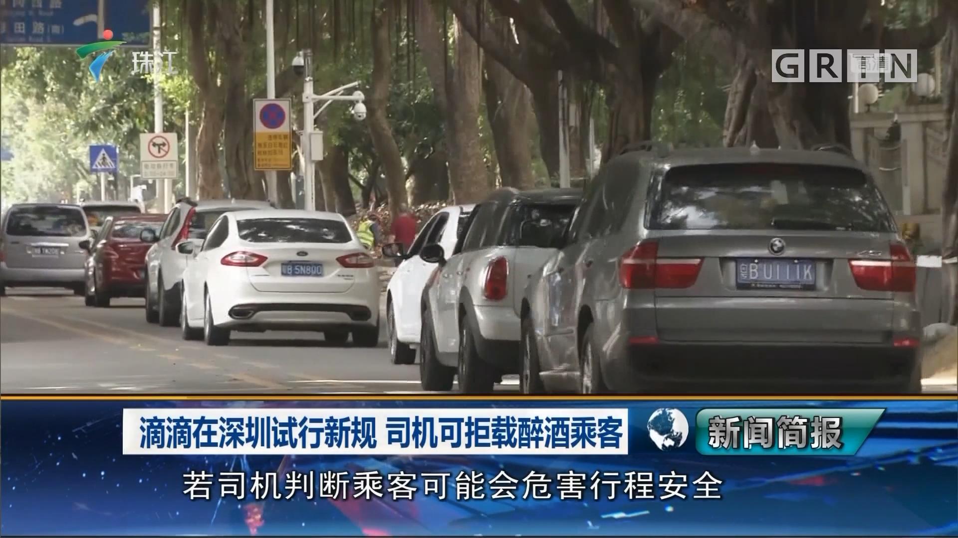 滴滴在深圳试行新规 司机可拒载醉酒乘客
