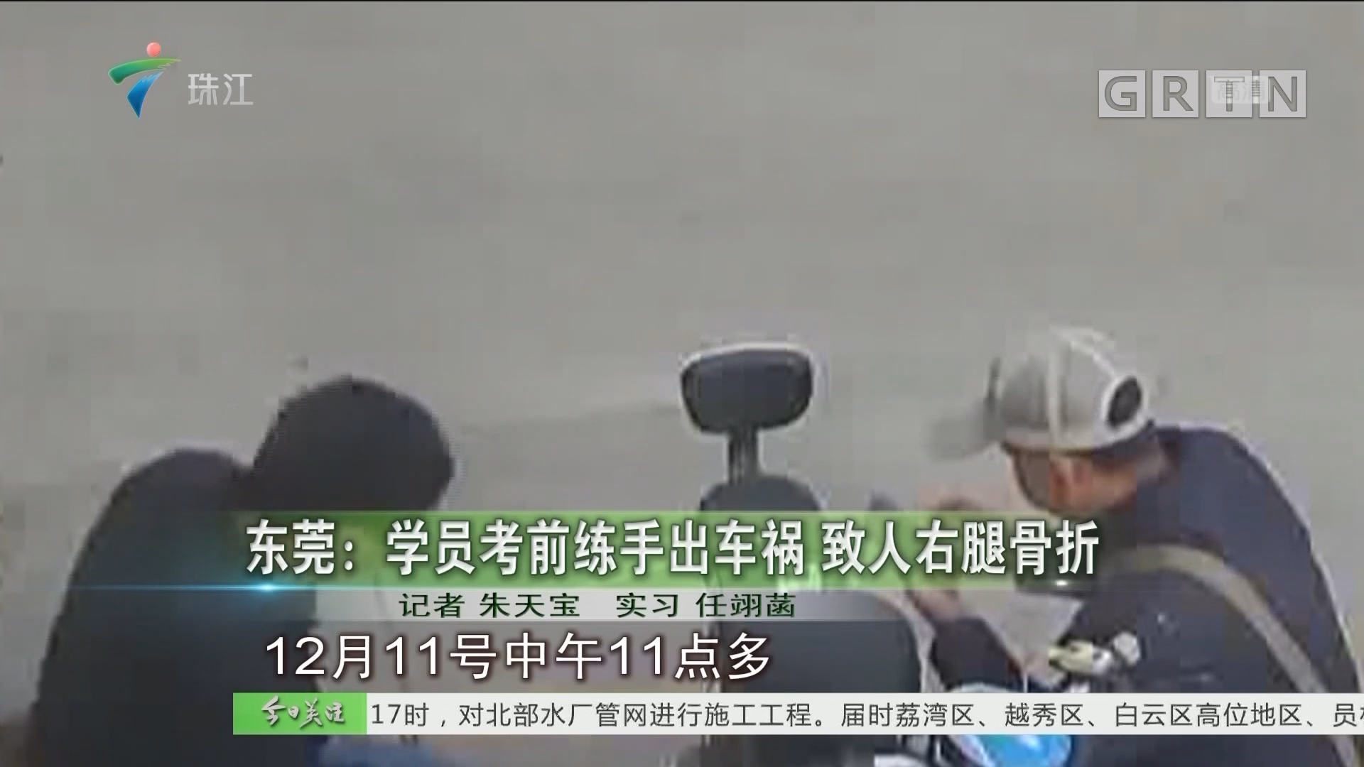 东莞:学员考前练手出车祸 致人右腿骨折