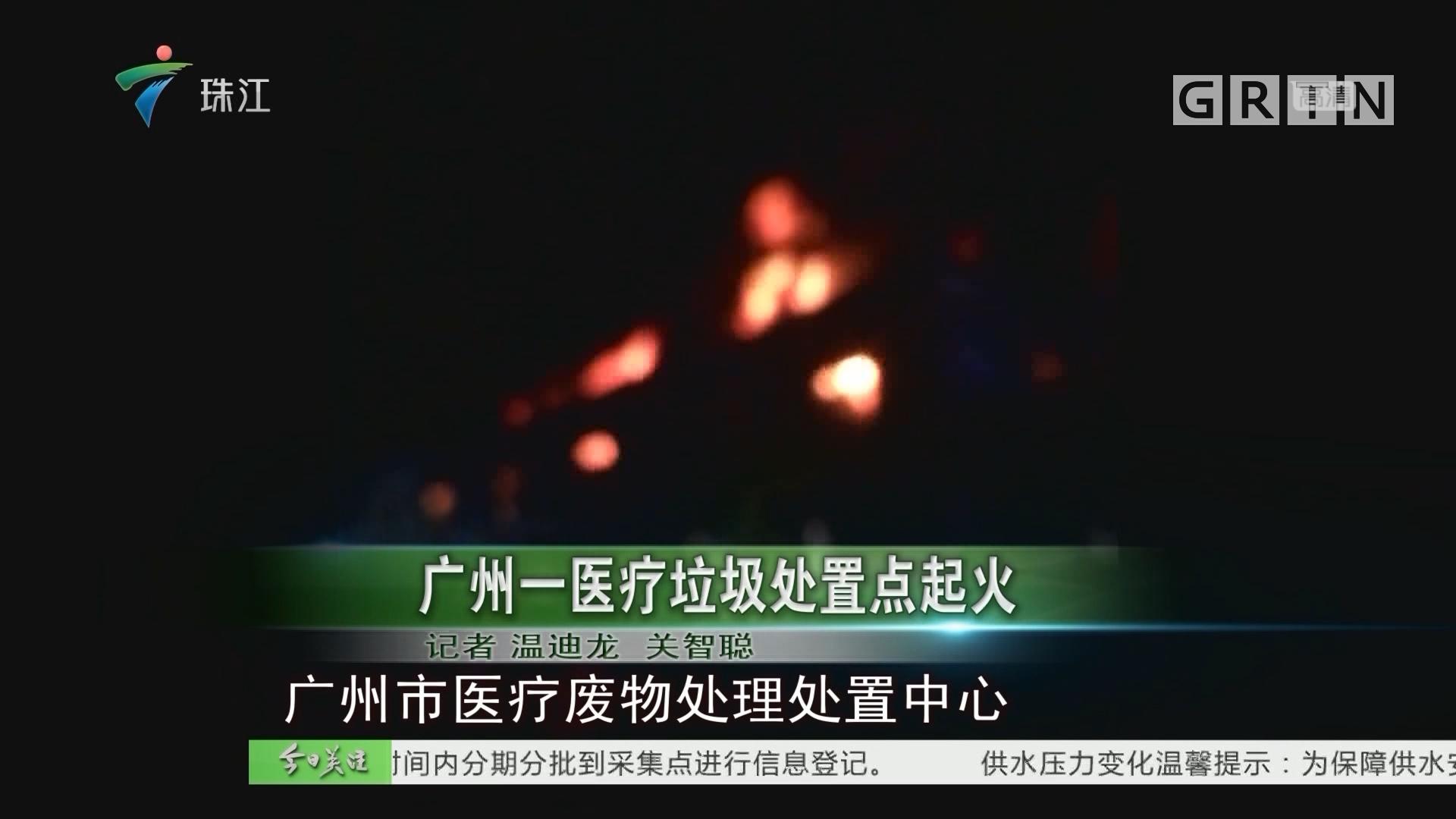 广州一医疗垃圾处置点起火