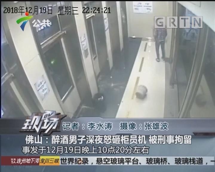 佛山:醉酒男子深夜怒砸柜员机 被刑事拘留