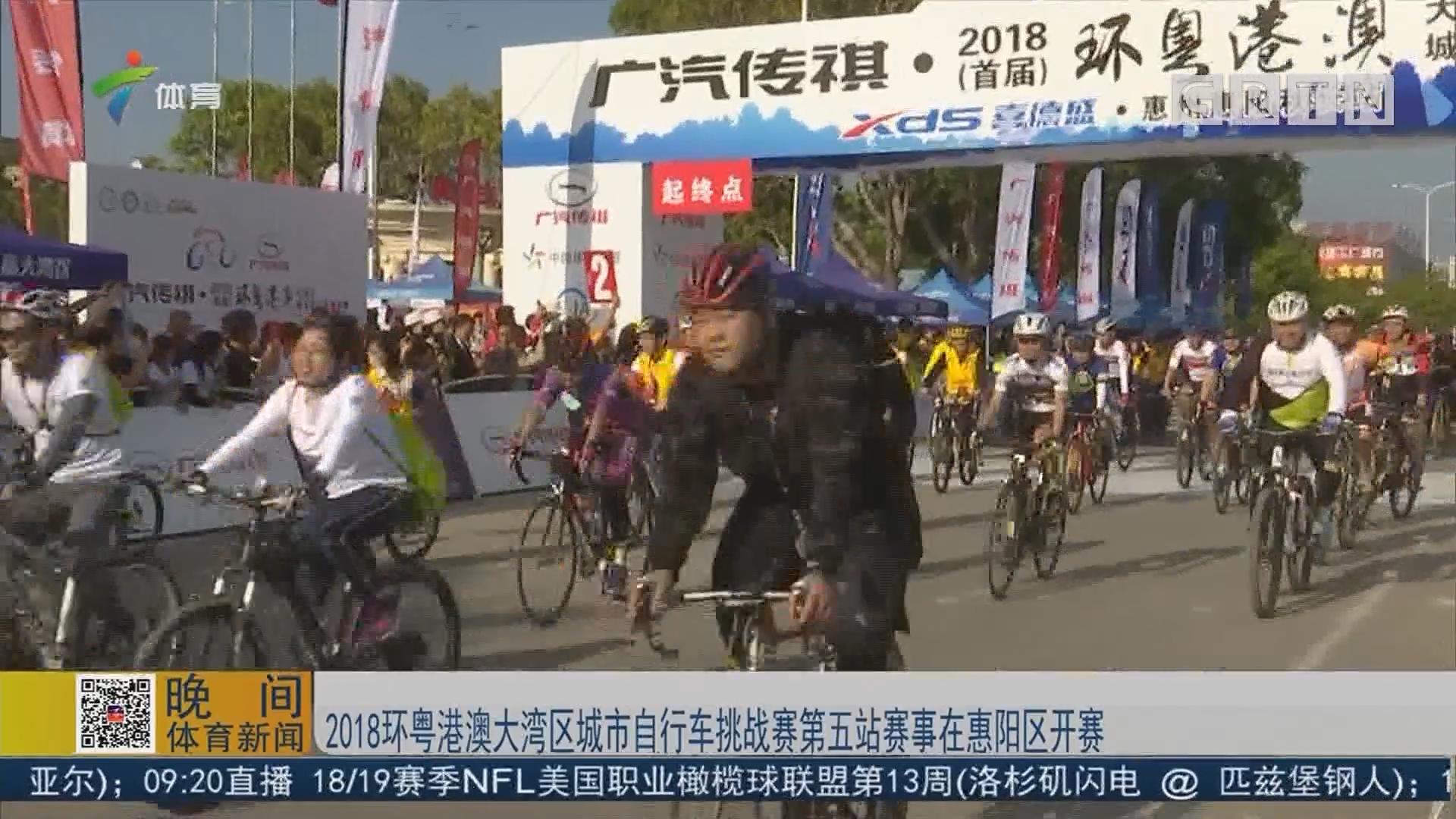 2018环粤港澳大湾区城市自行车挑战赛第五站赛事在惠阳区开赛
