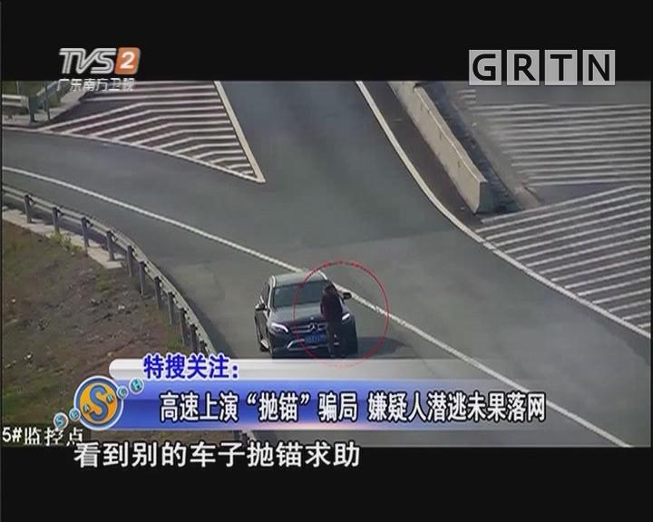 """高速上演""""拋錨""""騙局 嫌疑人潛逃未果落網"""