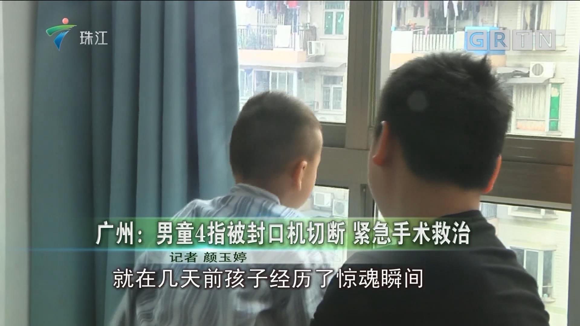 广州:男童4指被封口机切断 紧急手术救治