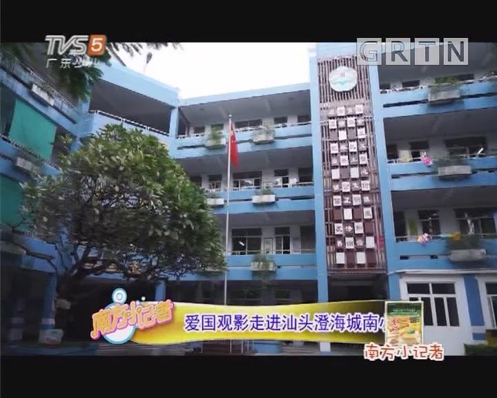 [2018-12-04]南方小记者:爱国观影走进汕头澄海城南小学