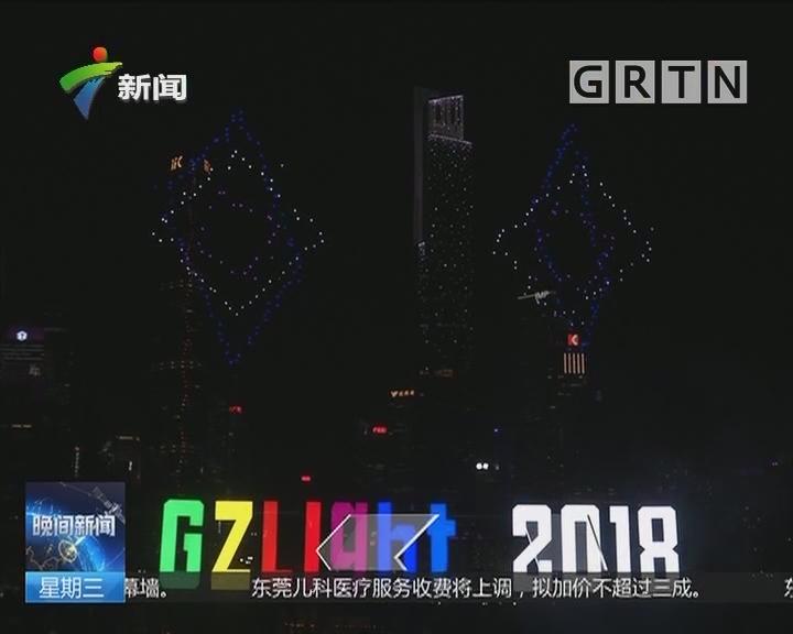 2018广州国际灯光节:2018广州国际灯光节闭幕 精彩还有余韵