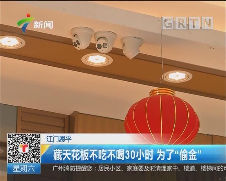 """江门恩平:藏天花板不吃不喝30小时 为了""""偷金"""""""