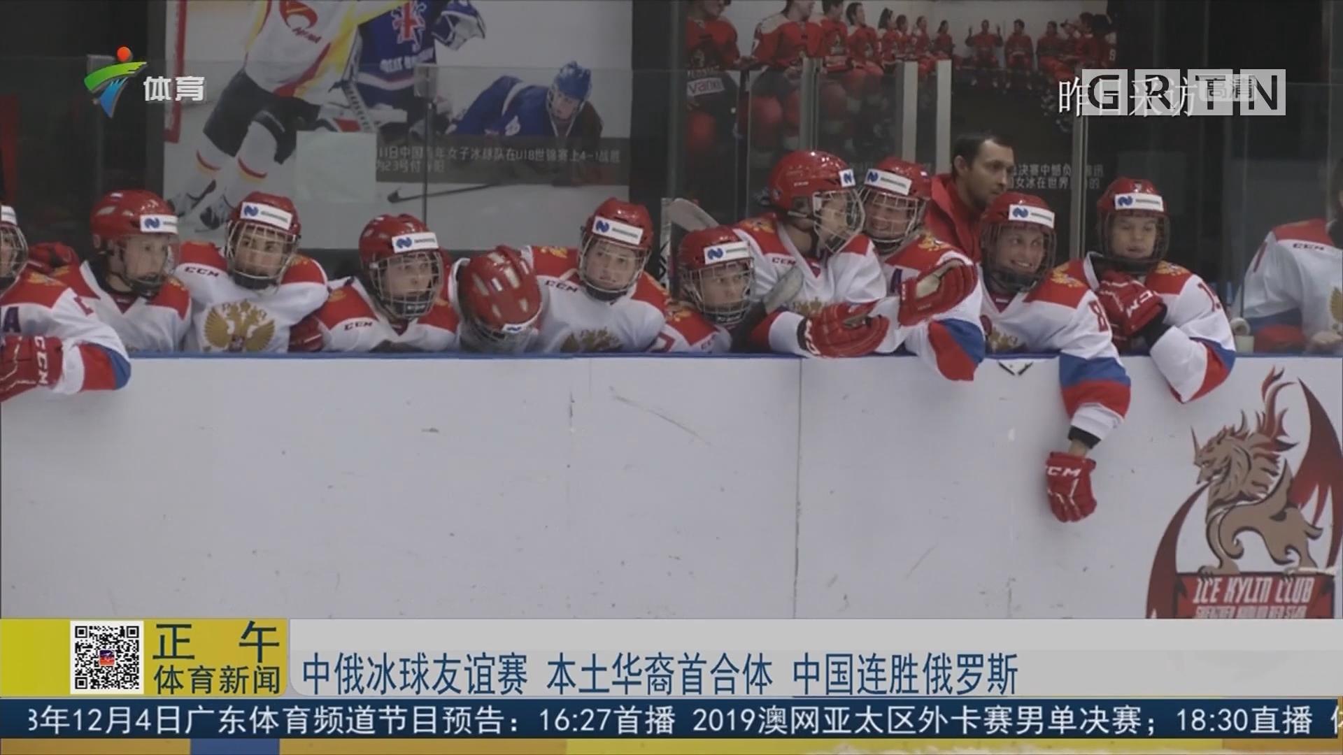中俄冰球友谊赛 本土华裔首合体 中国连胜俄罗斯