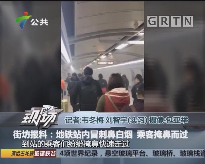 街坊报料:地铁站内冒刺鼻白烟 乘客掩鼻而过