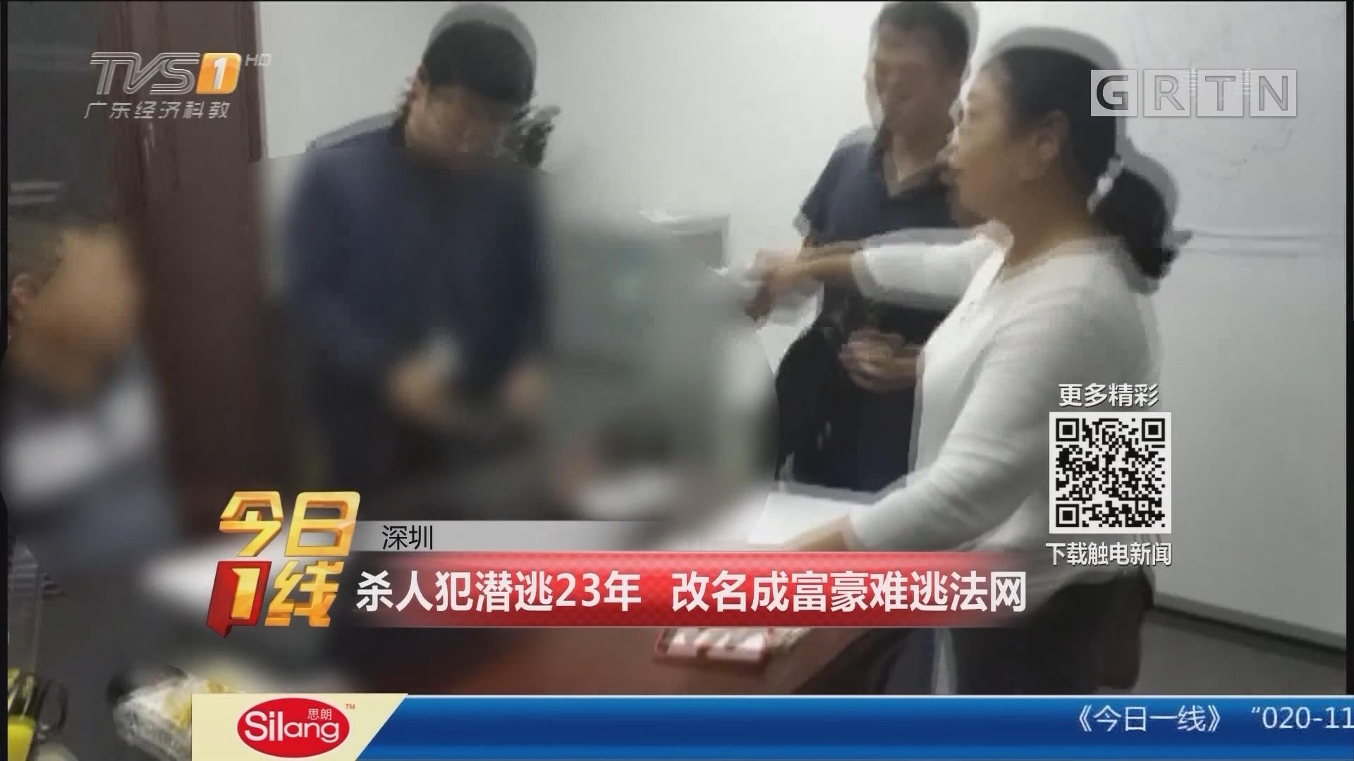 深圳:杀人犯潜逃23年 改名成富豪难逃法网