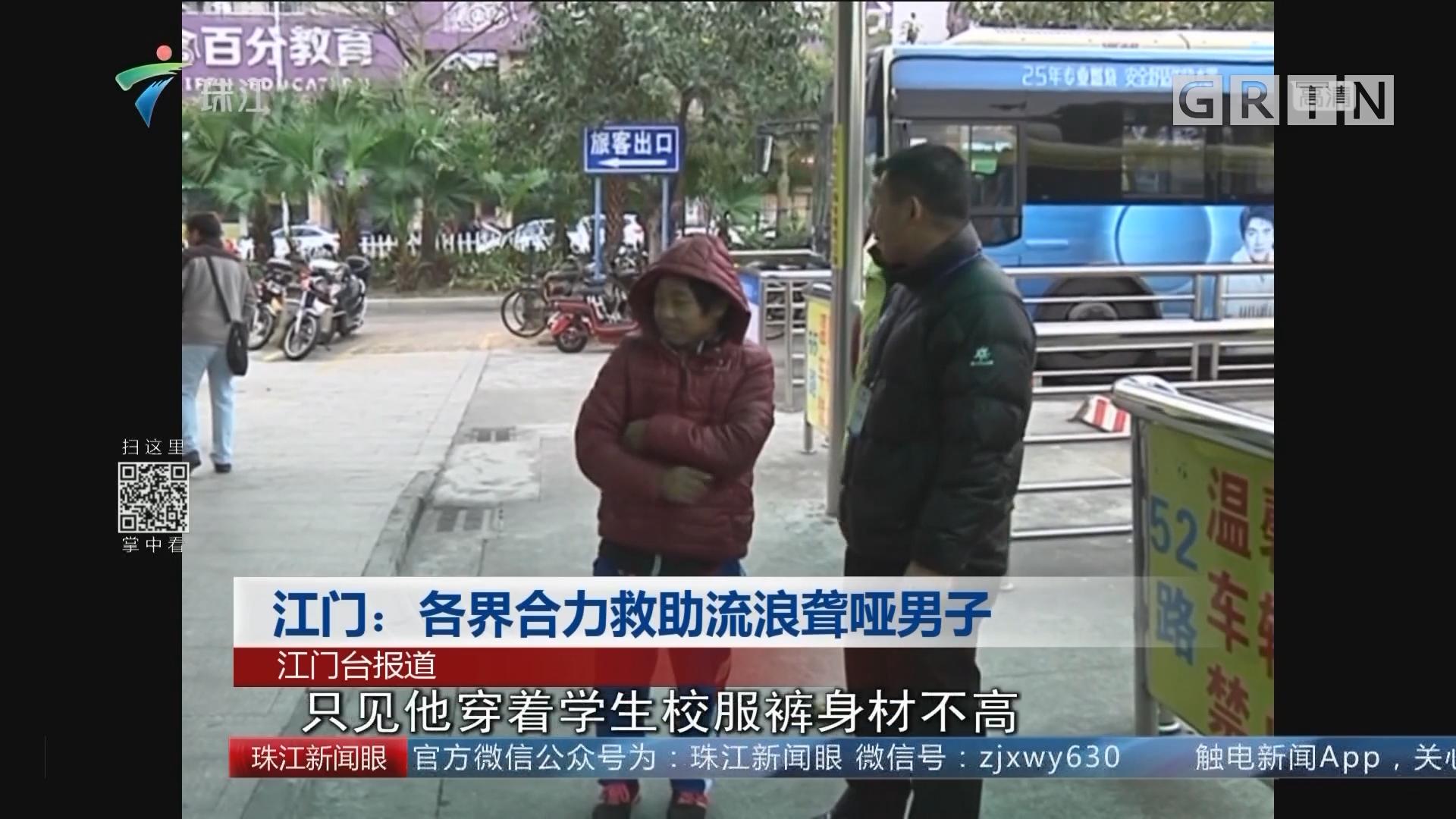 江门:各界合力救助流浪聋哑男子