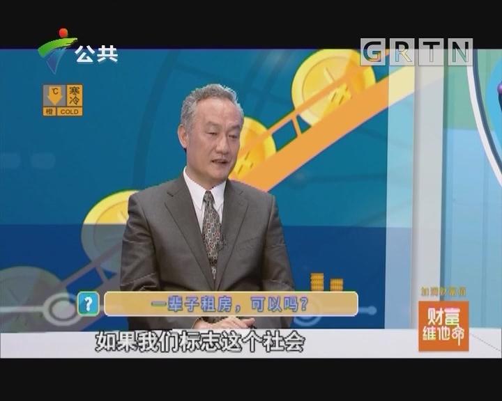 [2018-12-30]财富维他命:一辈子租房,可以吗?