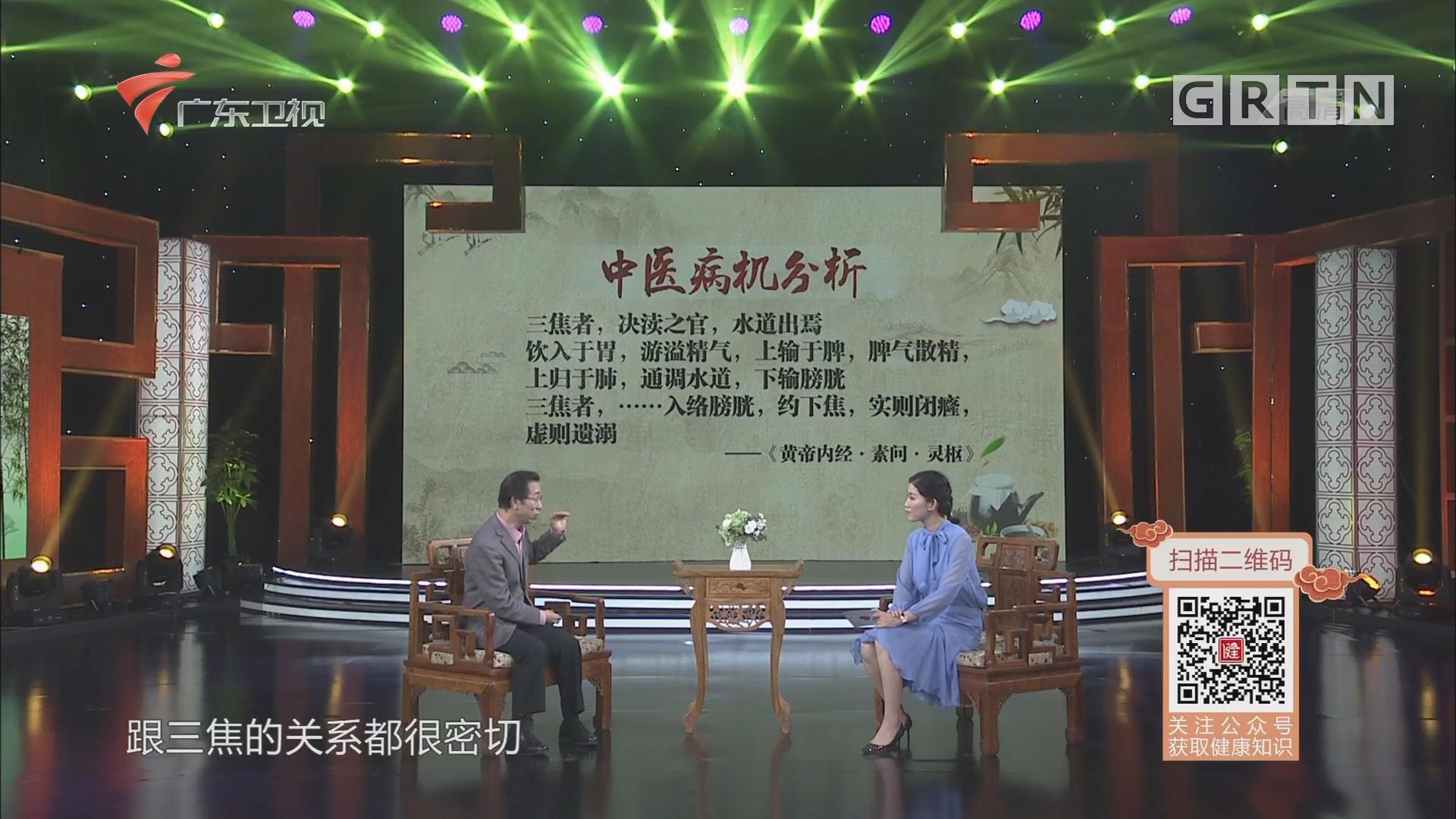 [HD][2018-12-28]健康有道:脏腑论治前列腺增生 下