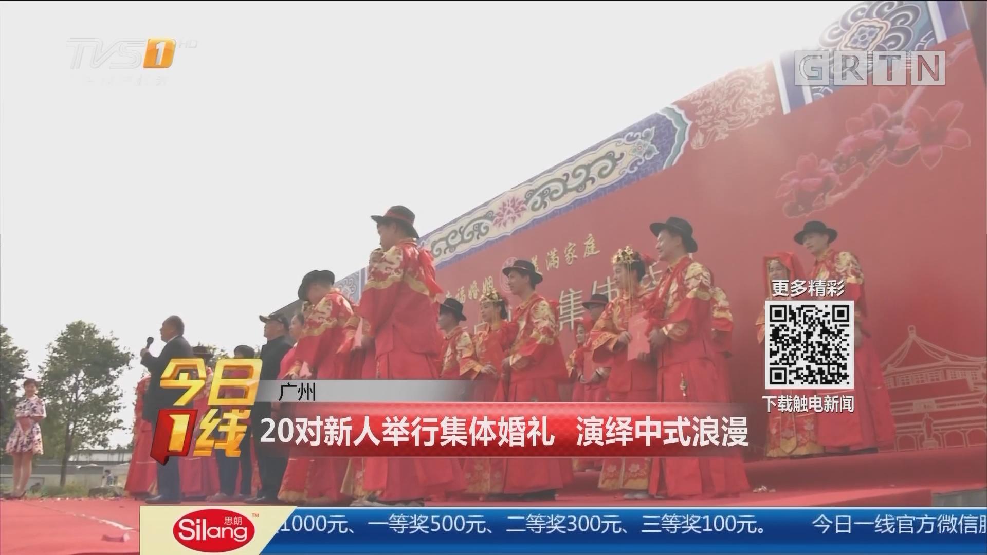 广州:20对新人举行集体婚礼 演绎中式浪漫