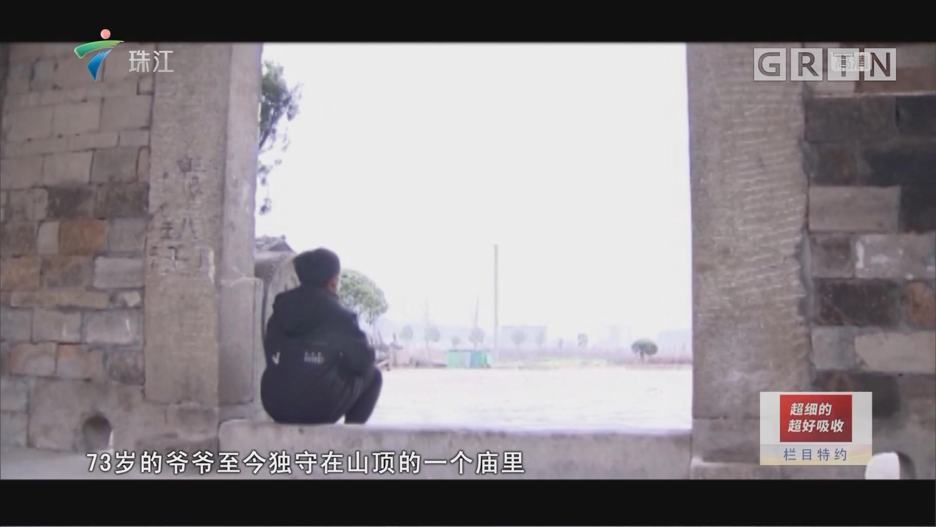 [HD][2018-12-20]法案追踪:迟到的拥抱