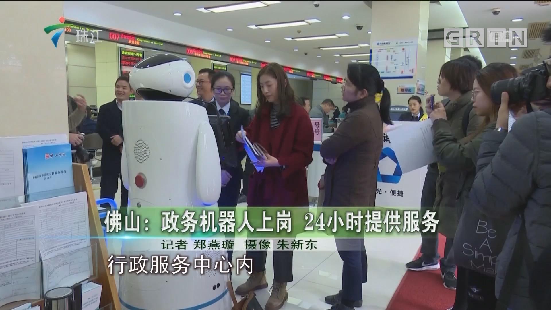 佛山:政务机器人上岗 24小时提供服务
