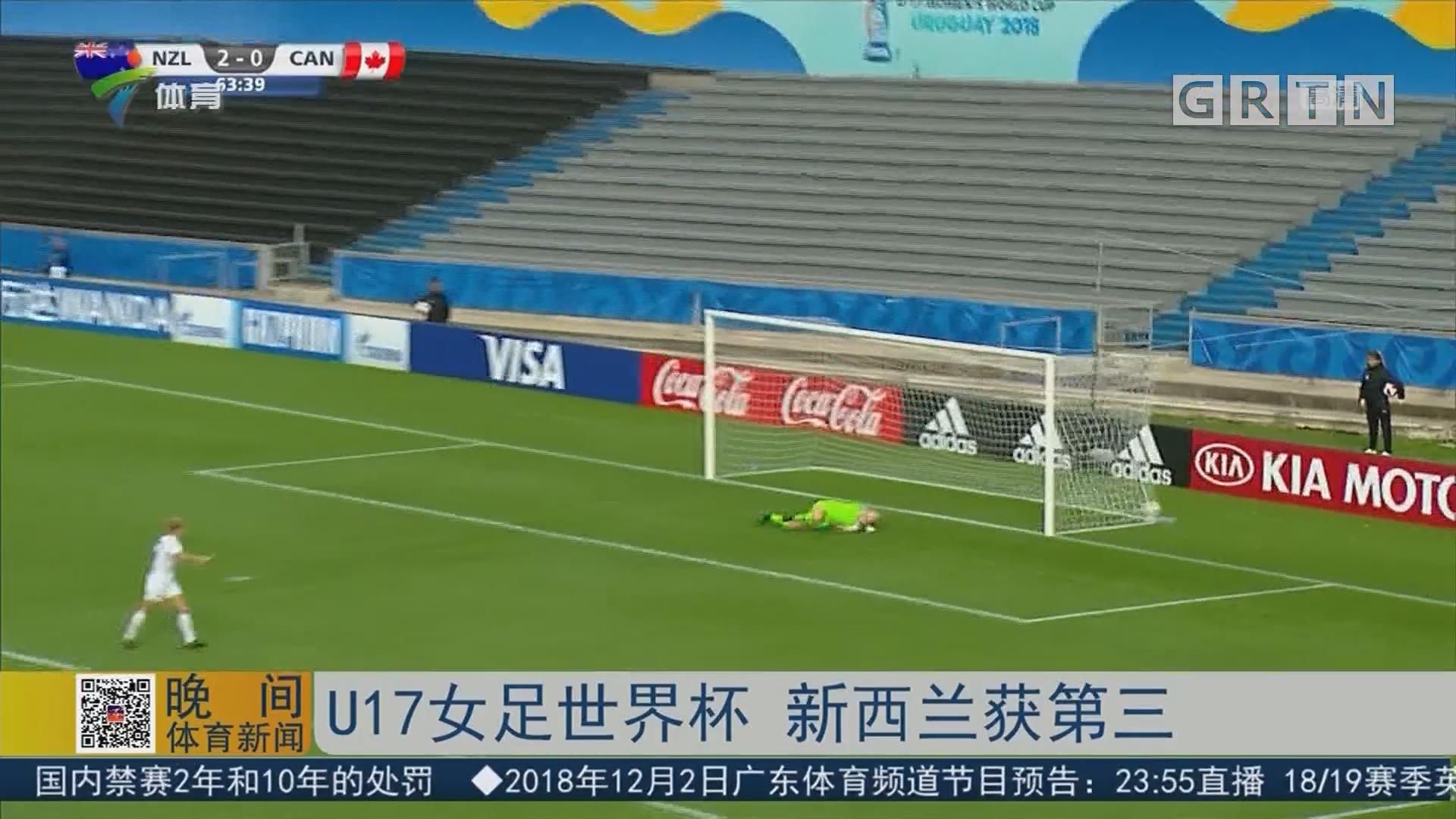 U17女足世界杯 新西兰获第三
