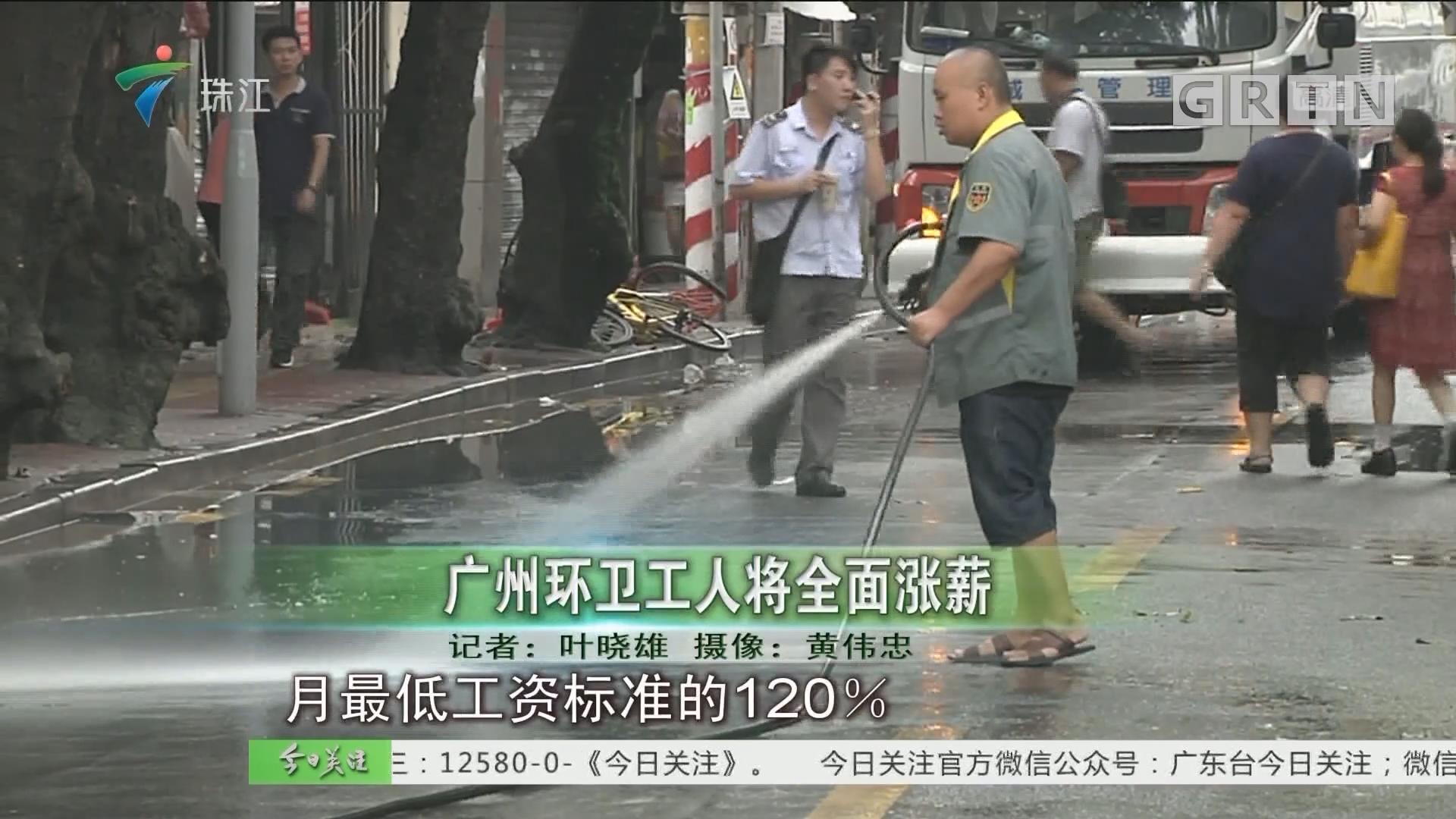 广州环卫工人将全面涨薪
