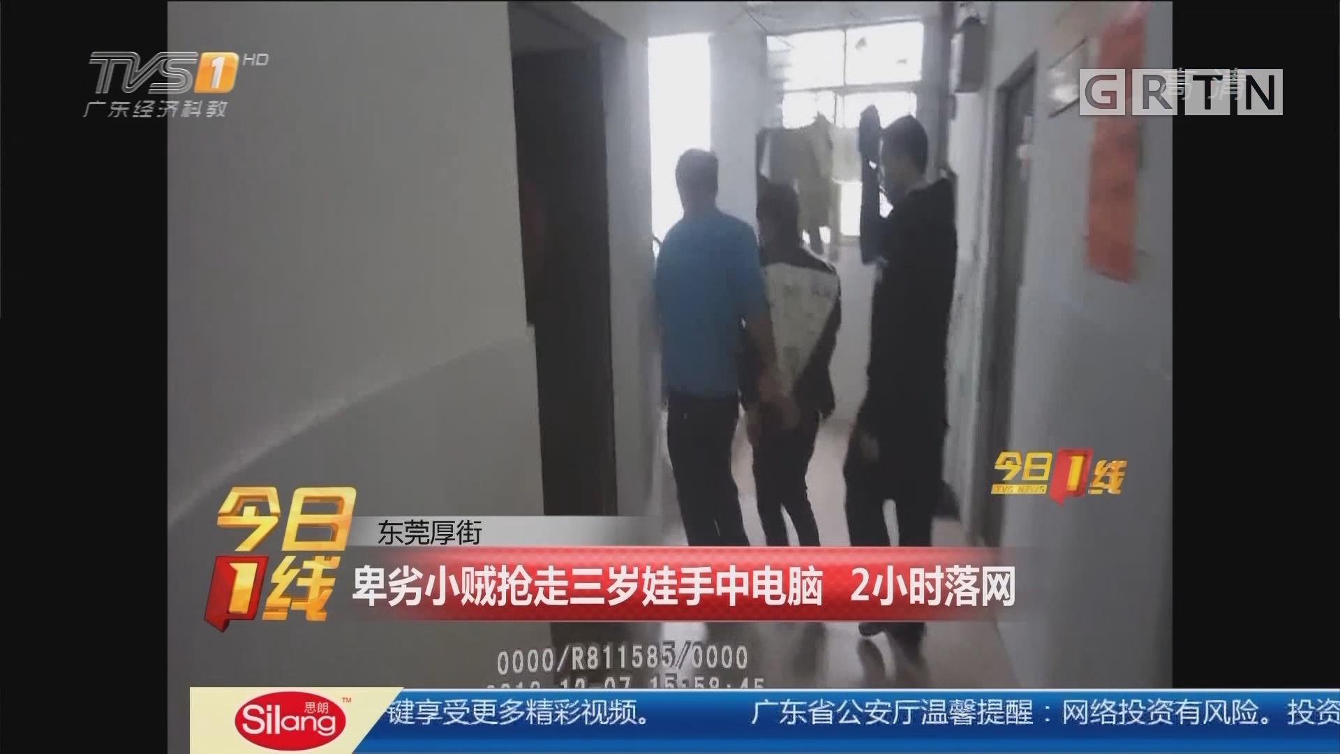 东莞厚街:卑劣小贼抢走三岁娃手中电脑 2小时落网