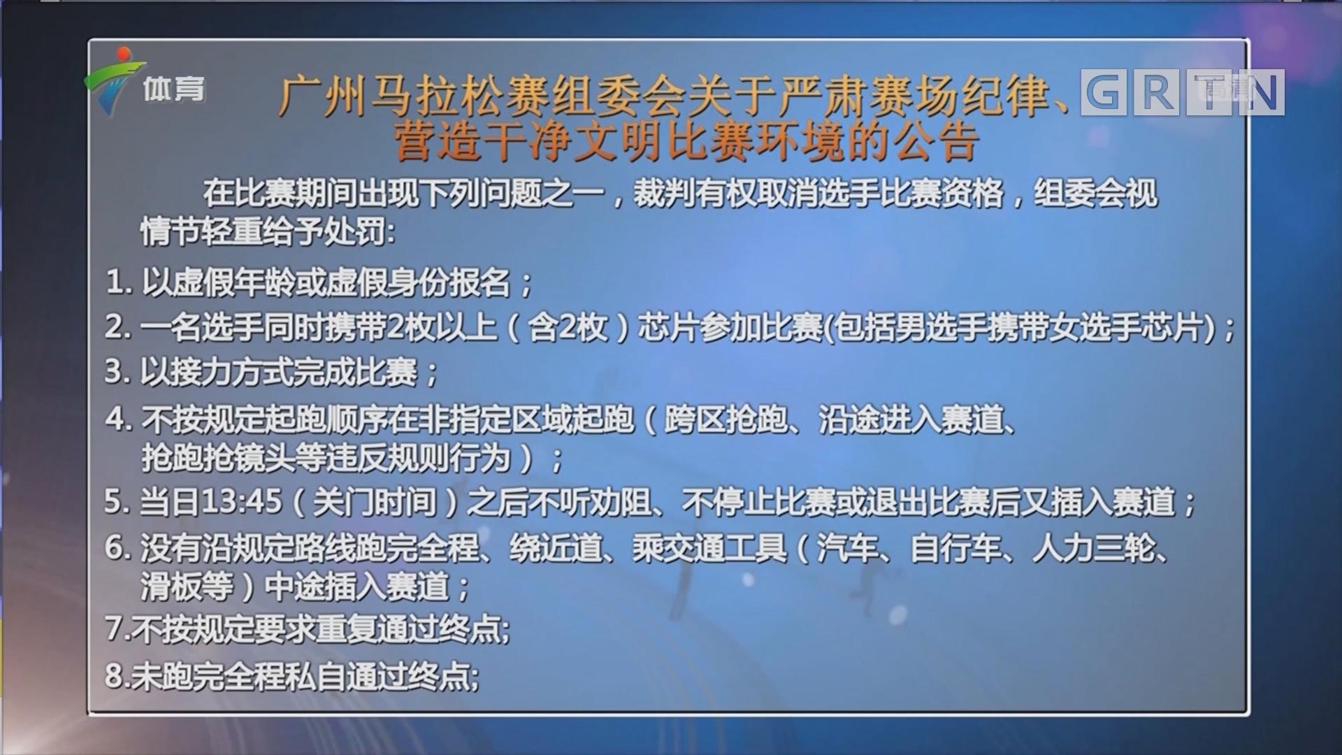 广州马拉松赛组委会关于严肃赛场纪律、营造干净文明比赛环境的公告