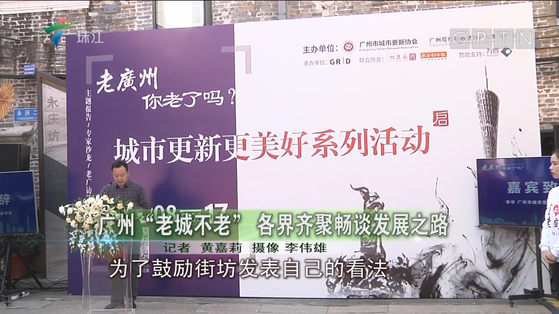 """广州""""老城不老"""" 各界齐聚畅谈发展之路"""