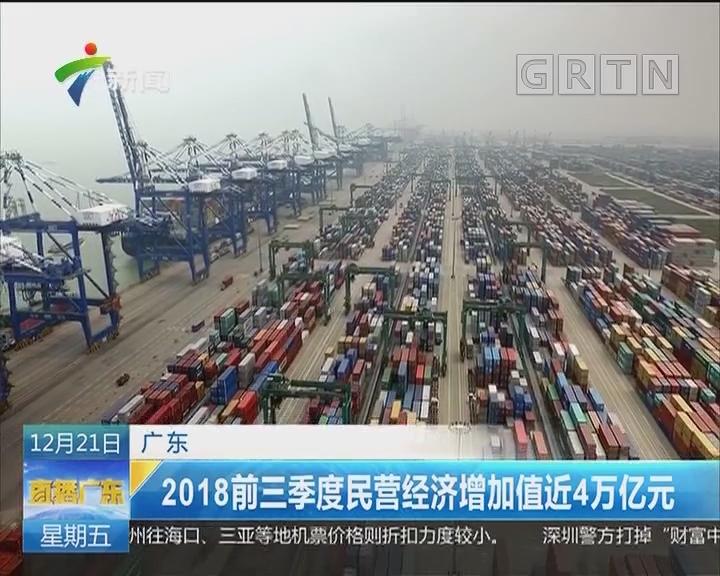 广东:2018前三季度民营经济增加值近4万亿元