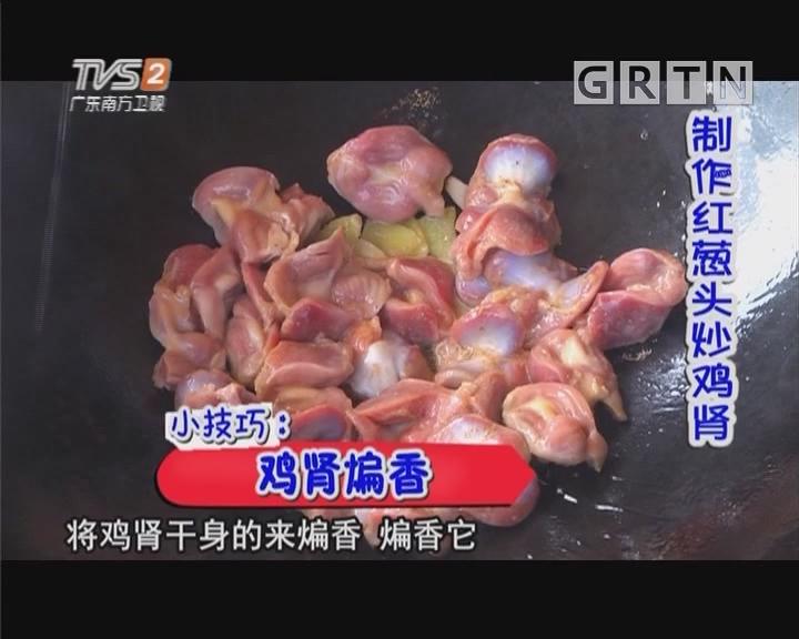 制作红葱头炒鸡肾