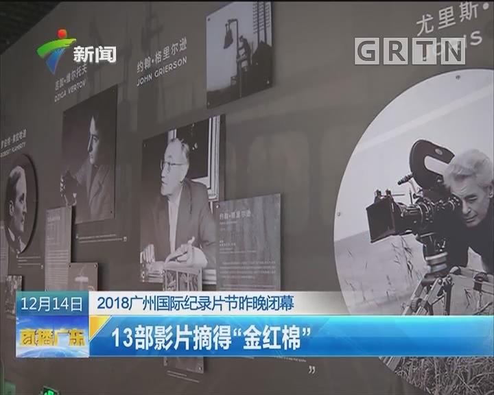 """2018广州国际纪录片节昨晚闭幕:13部影片摘得""""金红棉"""""""
