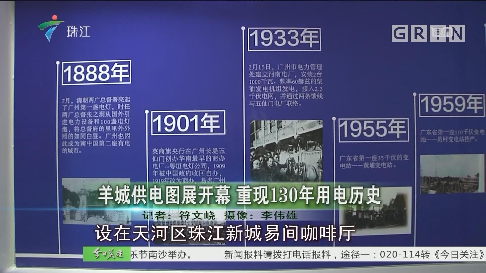 羊城供电图展开幕 重现130年用电历史