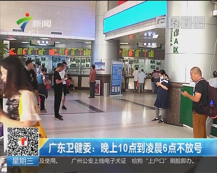 广东卫健委:晚上10点到凌晨6点不放号