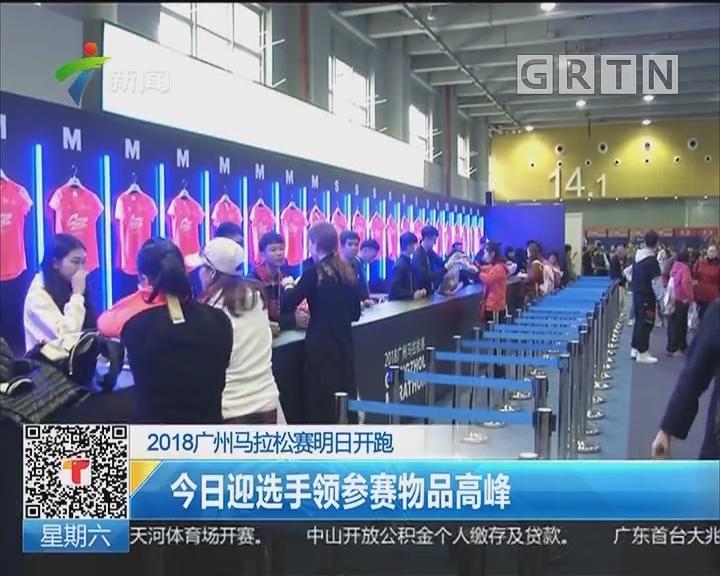 2018广州马拉松赛明日开跑:今日迎选手领参赛物品高峰