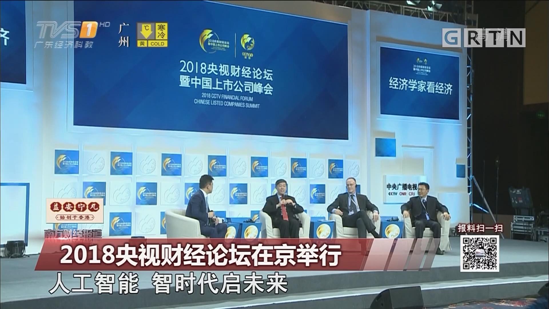 2018央视财经论坛在京举行